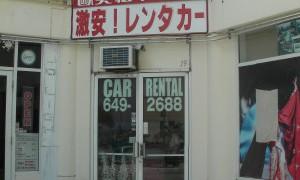 レンタカー屋へ