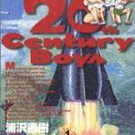 20世紀少年のレビュー