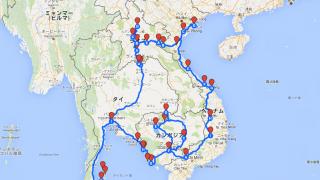 東南アジア4カ国 旅ルートまとめ